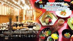 広島市文化交流会館 宴会場