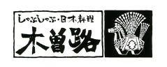 木曽路 新橋店