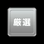 おまかせ5,000円(税抜)コース