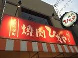 JR岡山駅から徒歩10分程度にございます。