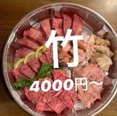 【竹】セット