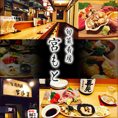 魚と日本酒のお店 宮もと