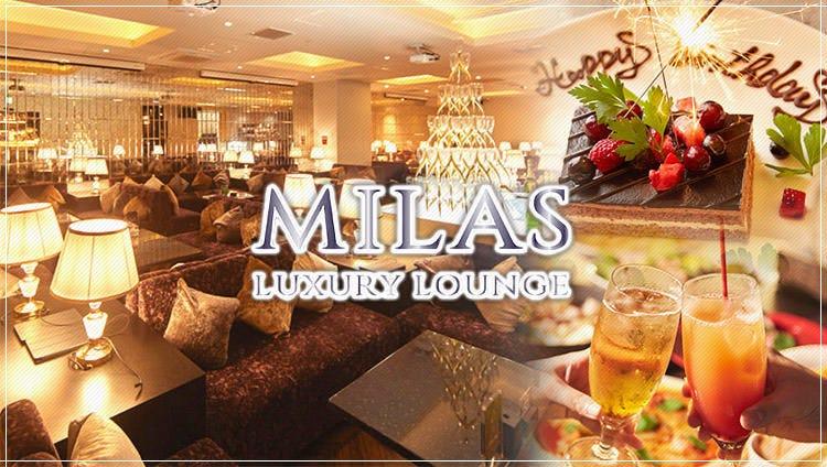 記念日 × 誕生日 完全個室 MILAS ‐ミラス‐ 渋谷