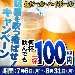 赤から 阪急茨木駅前店