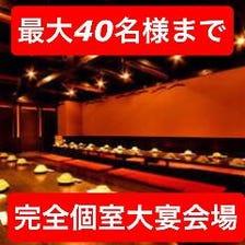 最大40名様収容の完全個室の大宴会場