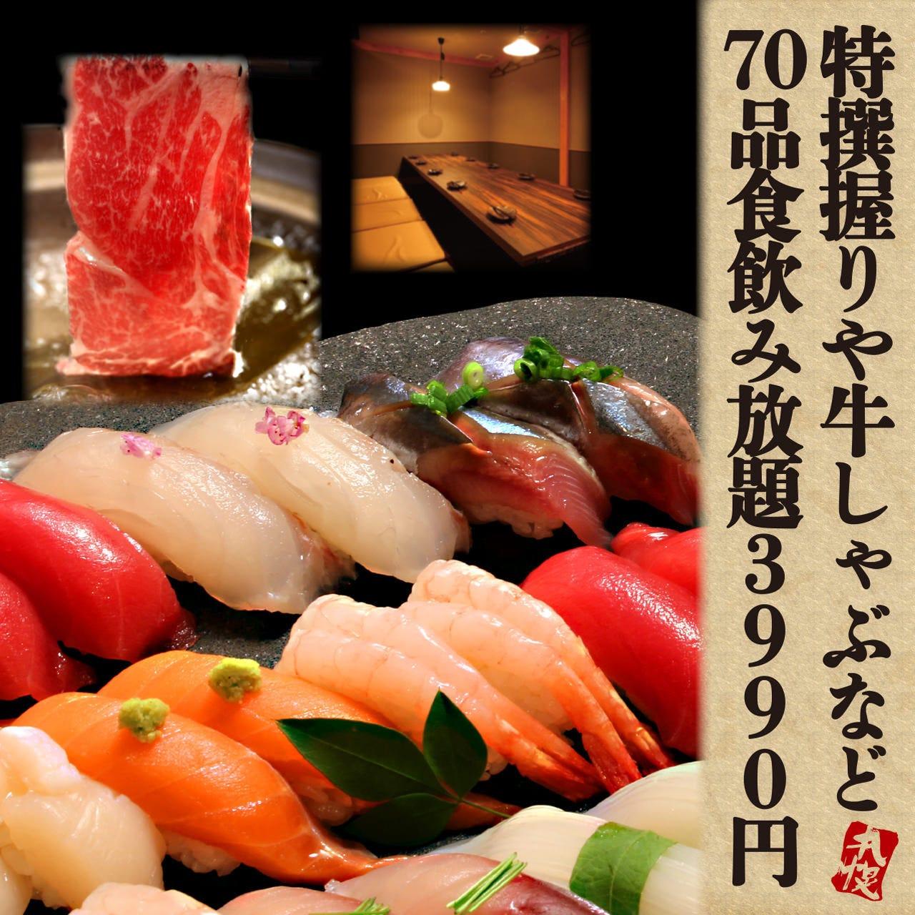 職人が握る寿司食べ放題&飲み放題