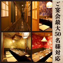 全席完全個室最大50名様まで利用可能