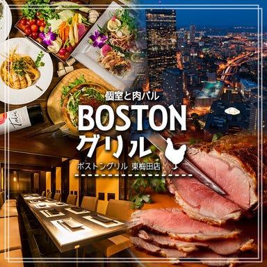 個室と肉バル BOSTONグリル 東梅田店  メニューの画像