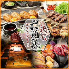鶏家 六角鶏 梅田堂山店