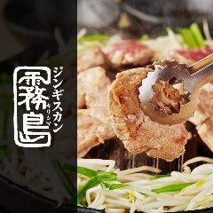 ジンギスカン霧島 新橋店