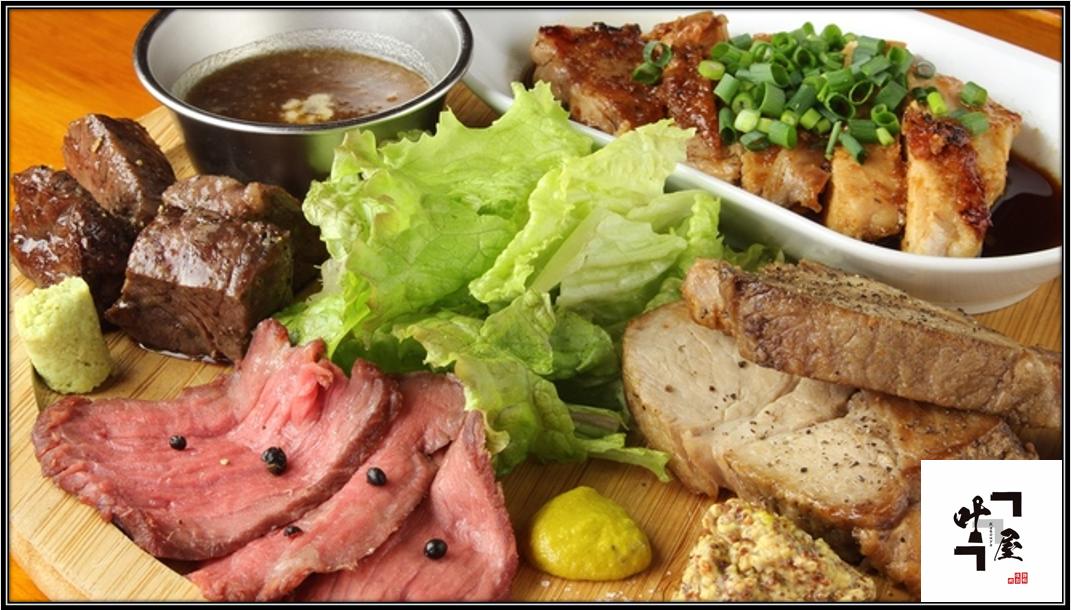 叶屋 〜肉と燻製〜