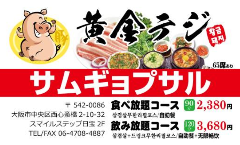 サムギョプサル食べ放題 黄金テジ 心斎橋店