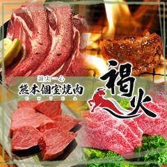 熊本あか牛一頭買い 誠実一心 熊本個室焼肉 褐火 総本店