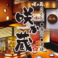 咲か蔵 札幌店