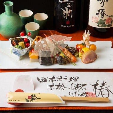 日本料理 本格懐石 味の雅 椿  こだわりの画像