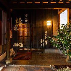 日本料理 本格懐石 味の雅 椿