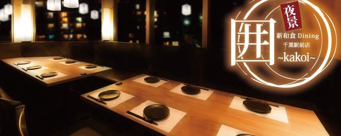 【全席個室】夜景個室居酒屋 囲〜kakoi〜 千葉駅前店