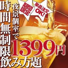 【全席個室】夜景個室居酒屋 囲~kakoi~ 千葉駅前店