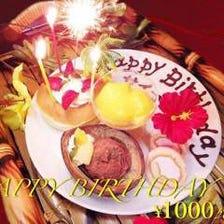 【サプライズ】お誕生日・記念日も♪