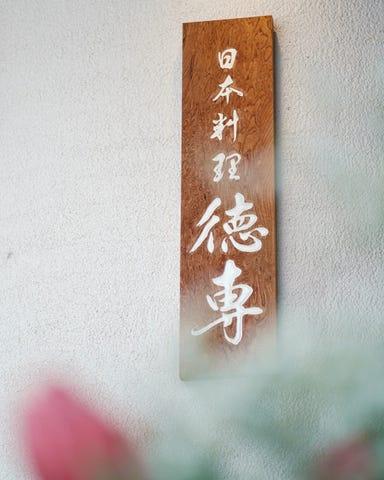 日本料理 徳専  コースの画像