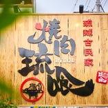 古民家で本格石垣牛と沖縄和牛を喰らう!