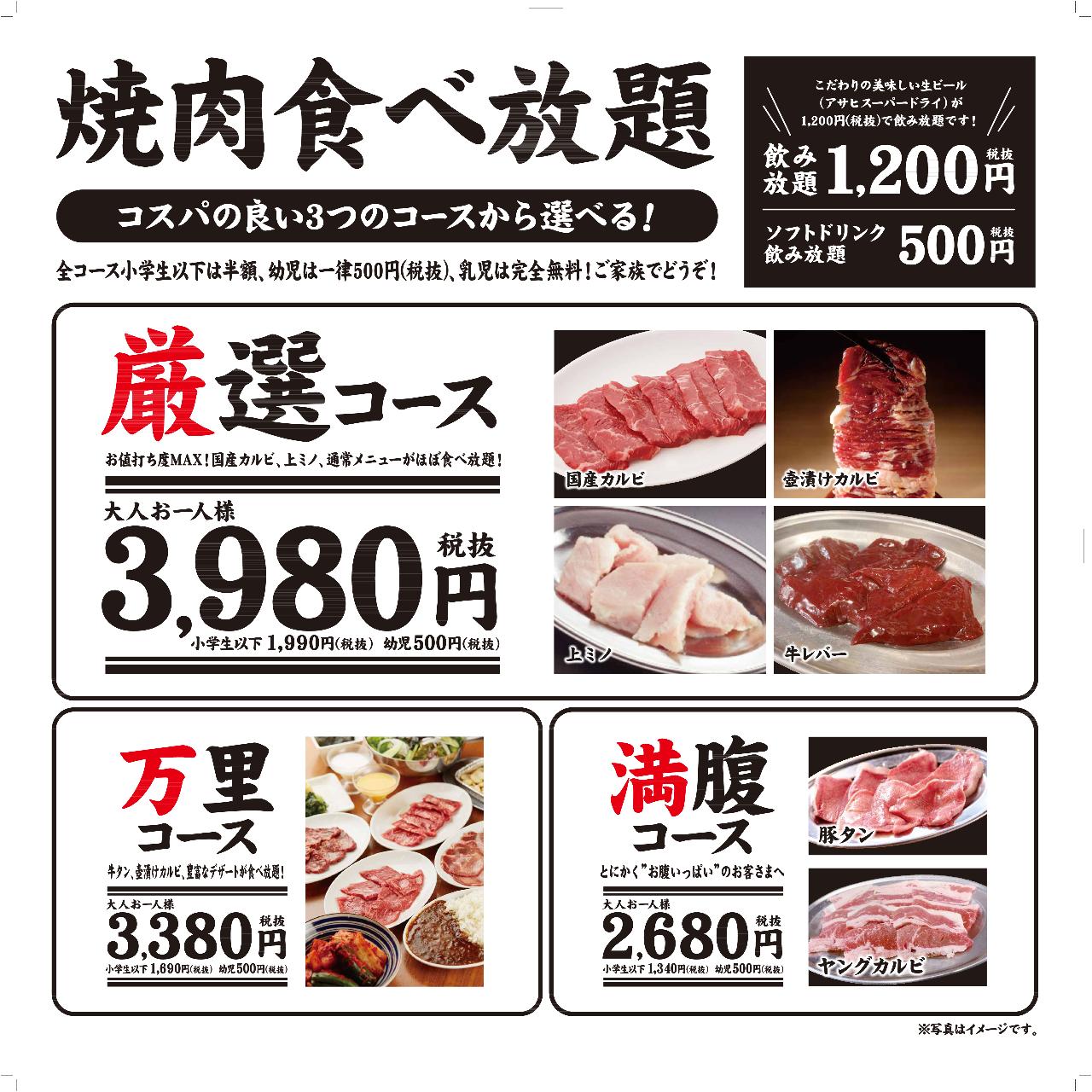 焼肉万里 武蔵浦和店