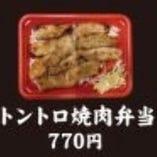 トントロ焼肉弁当