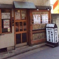鶏豚問屋 串焼だるま 本店