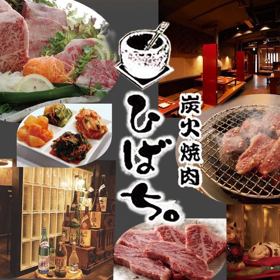 炭火焼肉ひばち 本店