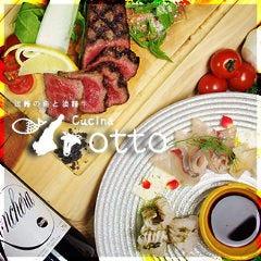 淡路島イタリアンとワイン Cucina otto 三宮