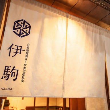 伊駒  コースの画像