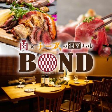 肉×チーズ 150品 食べ放題 個室 肉バル ボンド 海浜幕張店 店内の画像