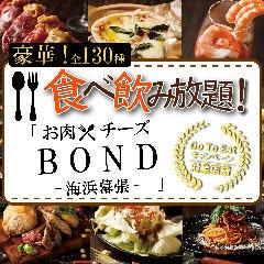 肉×チーズ 150品 食べ放題 個室 肉バル ボンド 海浜幕張店