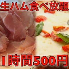 生ハム食べ放題500円 Pizzeria uanci e cheer