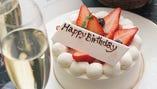 メッセージ付ケーキで二人のアニバーサリーをお祝いして