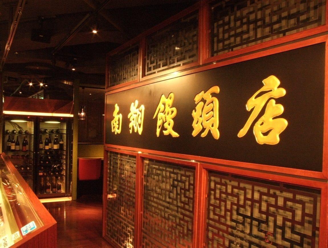 南翔饅頭店 FUKUOKA