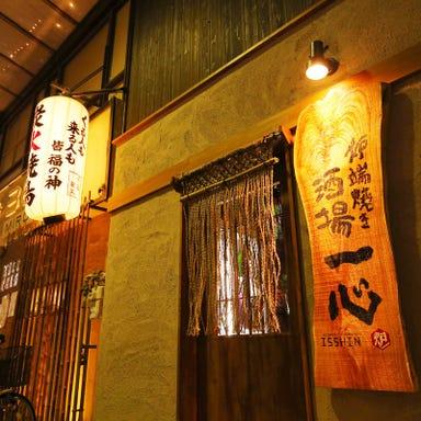 炉端焼き酒場 一心 藤井寺店 店内の画像