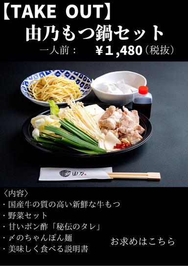 もつ唐と水炊きもつ鍋 由乃 本山店 メニューの画像