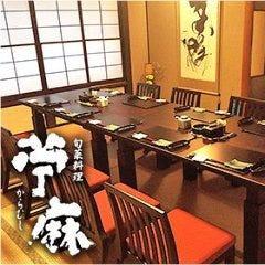 旬菜料理 苧麻(からむし)