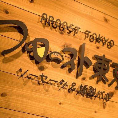 プロースト東京 ソーセージ&燻製バル 上野店 メニューの画像