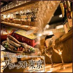 プロースト東京 ソーセージ&燻製バル 上野店