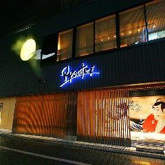 Ryoutei 奉還町本店