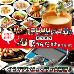 カラオケ ファンタジー 新宿東口店