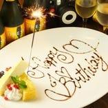 [記念日&誕生日に最適] デザートプレートもご用意可能◎