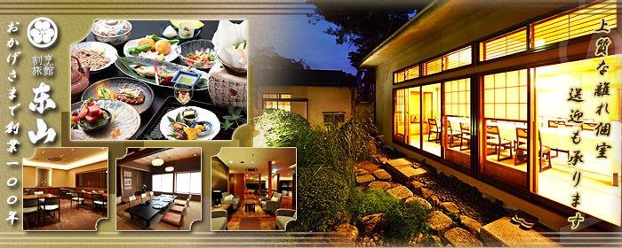 懐石料理 東山