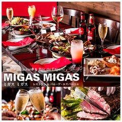 MIGAS MIGAS 【ミガスミガス】