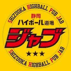 静岡ハイボール道場 ジャブ 三島店