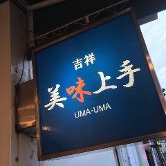 田町和食酒場 吉祥美味上手(うまうま)