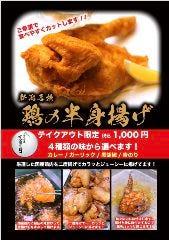 【新潟名物】鶏の半身揚げ