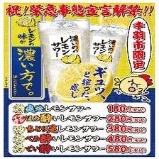 レモンサワーが180円~飲めます!
